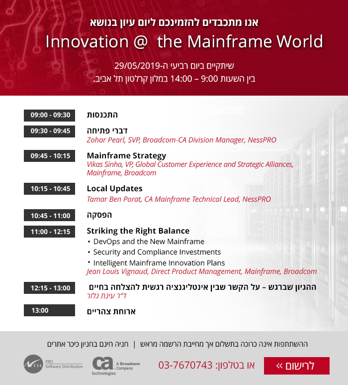 יום עיון בנושא Innovation @ the Mainframe World